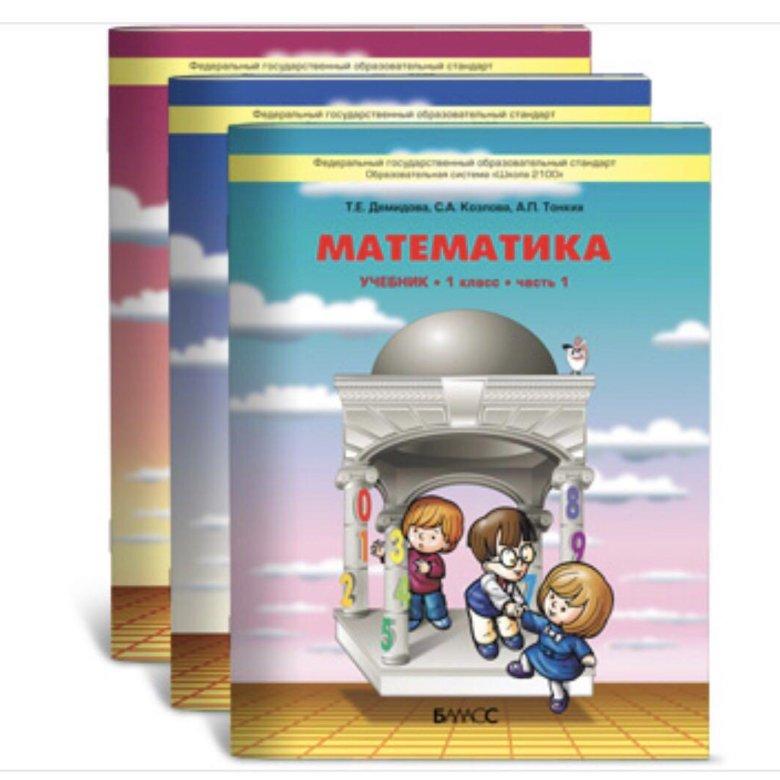 Решебник Математики Школа 2100