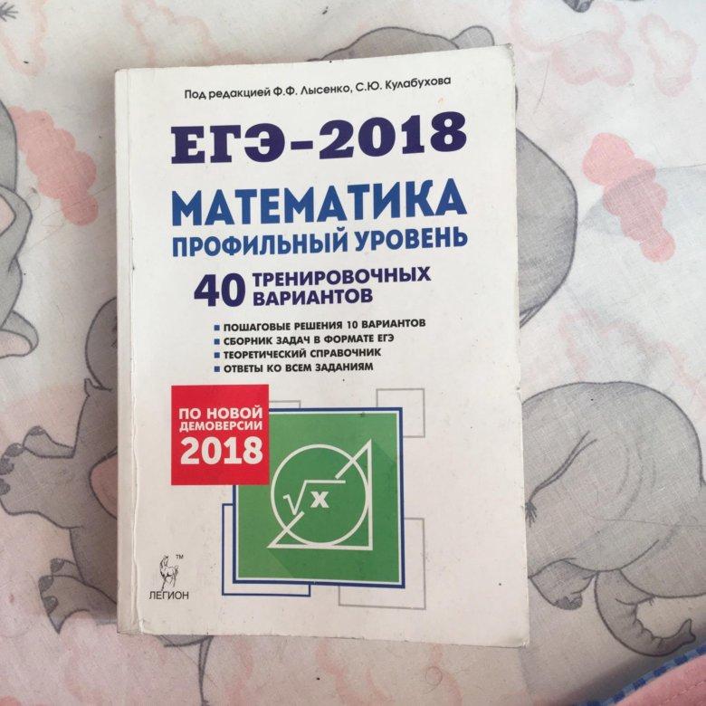 Решебник по математике ф.ф лысенко 2019 11 кл