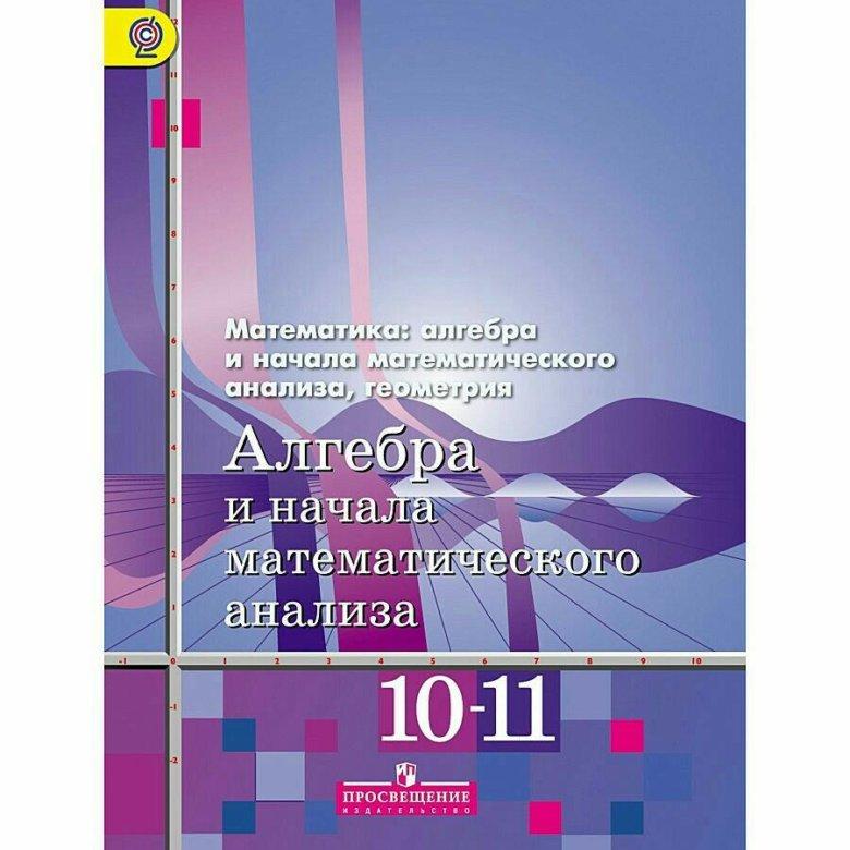 решебник по математике 10-11класс м.и.бурда о.с.добинчук ю.и.мадеванный