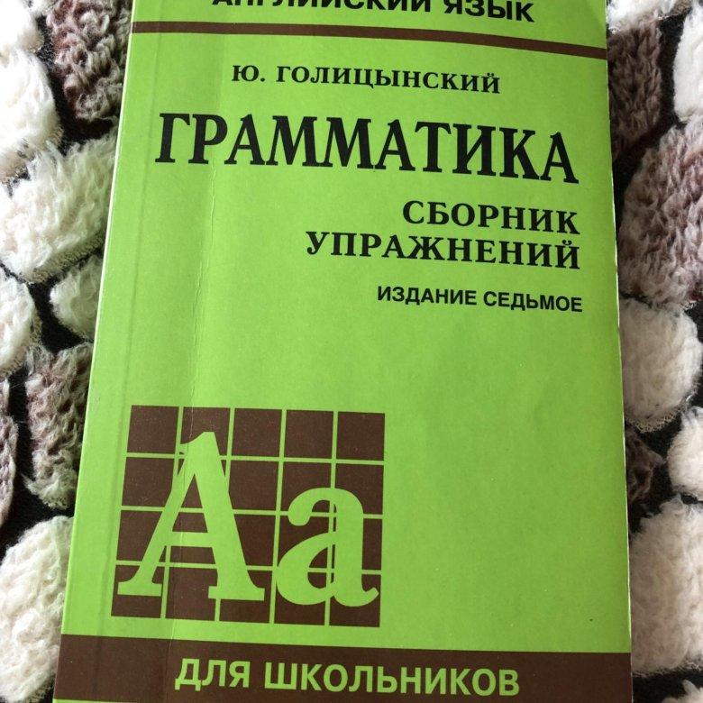 Пятое решебник голицынский английского издание грамматика языка