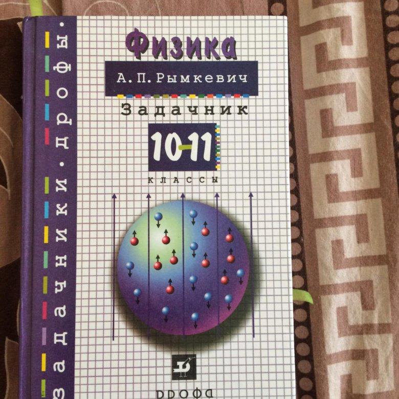 задачник по физике за 10 класс автор рымкевич