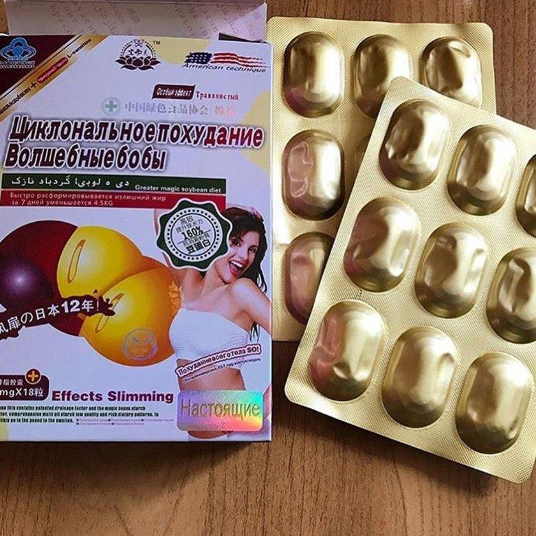 Купить циклональное похудение волшебные бобы отзывы