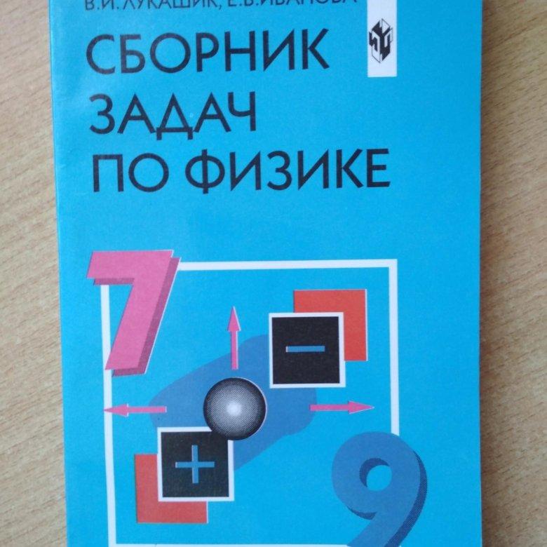 По купить класс в задачник 9 физике 7 лукашик