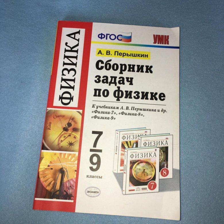 сборник физике по задач за по класс физике 9 решебник