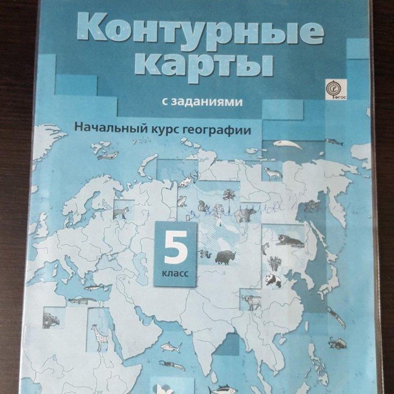 Гдз география 5 класс контурные карты ответы летягин