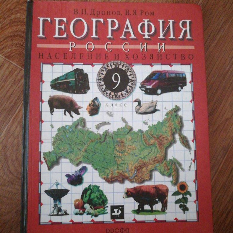учебник класс гдз белый географии по 9