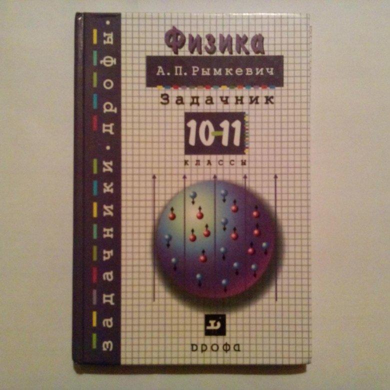 Задачник Рымкевича 10-11 Класс Читать