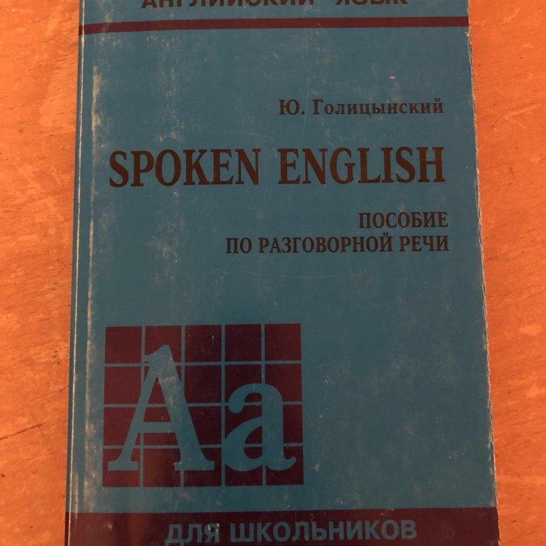 Решебник английского по ю голицынском