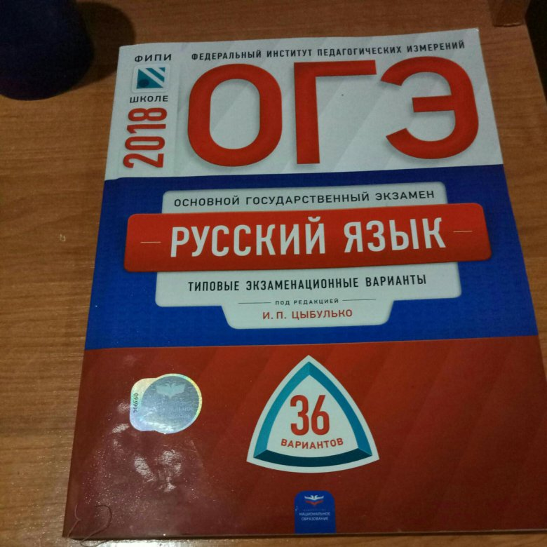 И п цыбулько огэ 2018 русский язык решебник