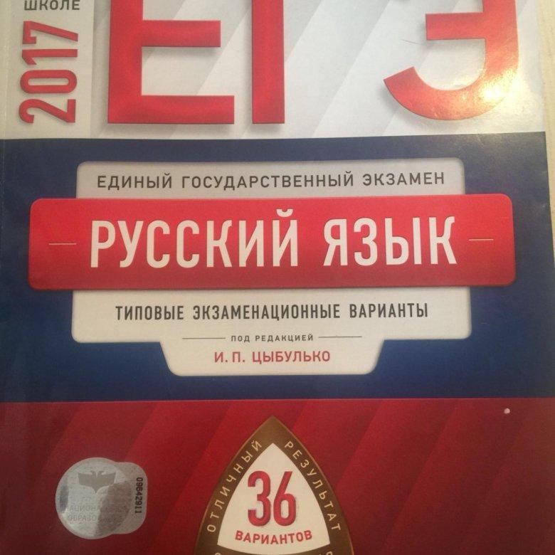 Русский язык цибулька 2018 гдз