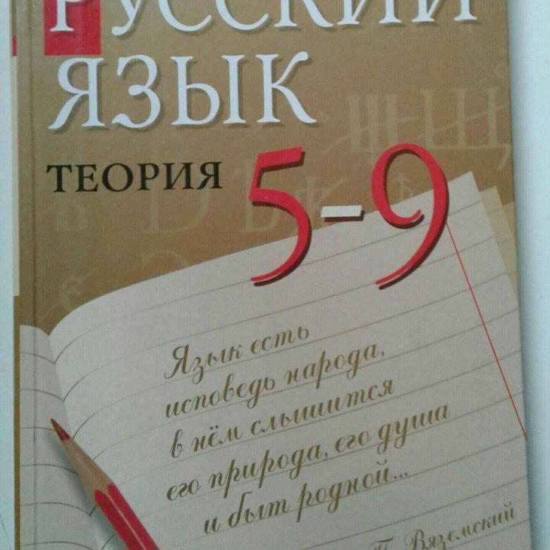 Задачник русский язык