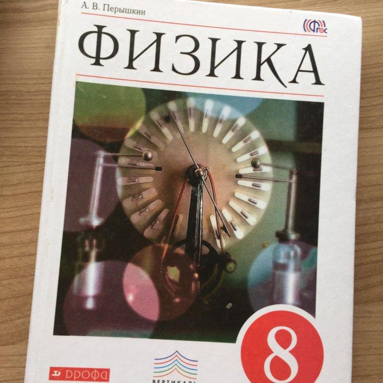 Гдз по физике купить украина