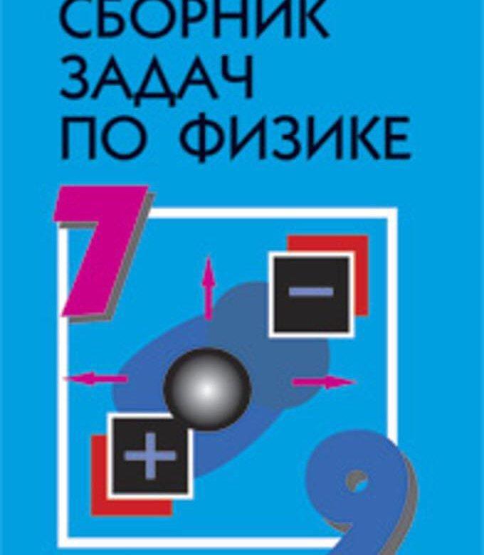 физика 7 класс гдз сборник задач по физике 2018