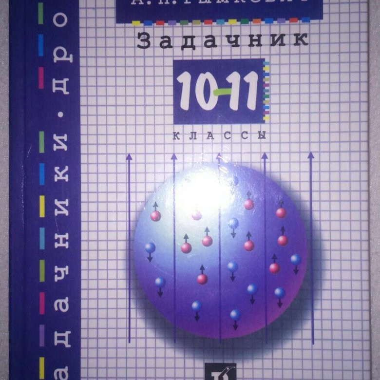 задачник по физике 2 часть 10 класс