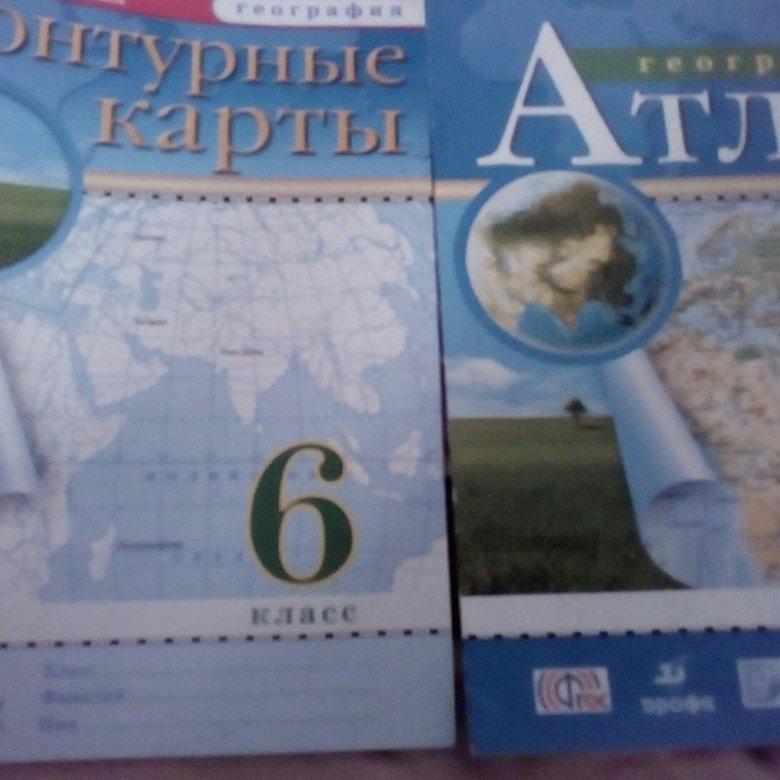 решебник 6кл по географии