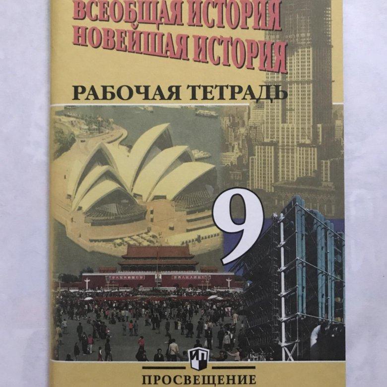 По россии 8 всеобщей класса решебник истории