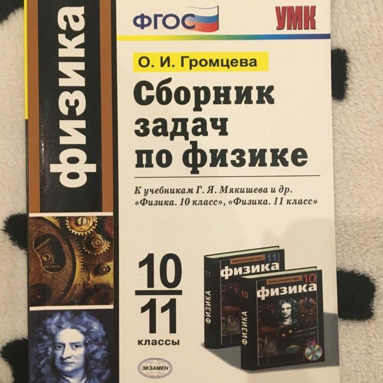 о и громцева сборник задач по физике 10-11 гдз