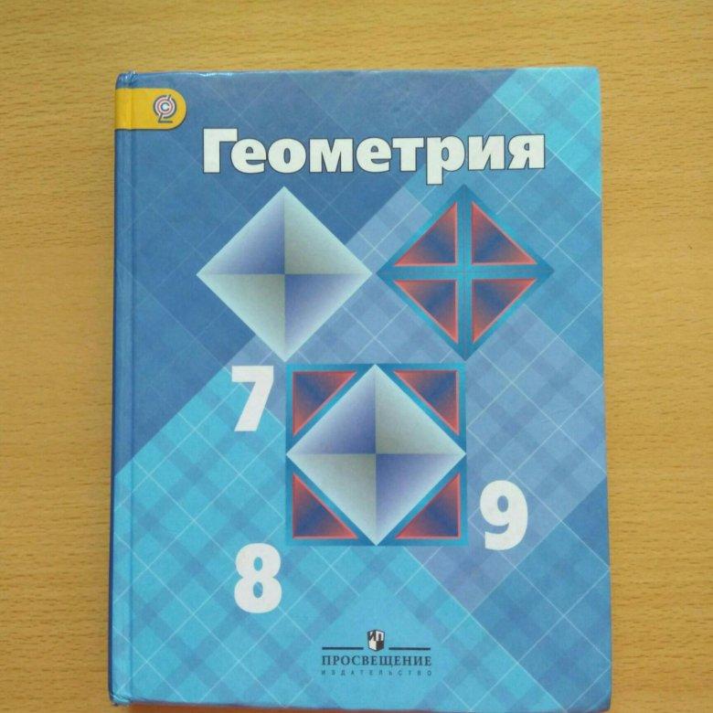 9 класс просвещение решебник геометрия