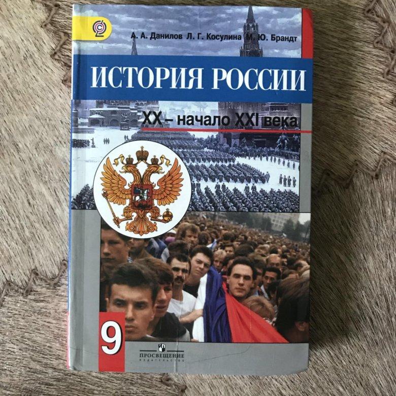 К 9 истории гдз по класс история россии учебник учебнику данилов