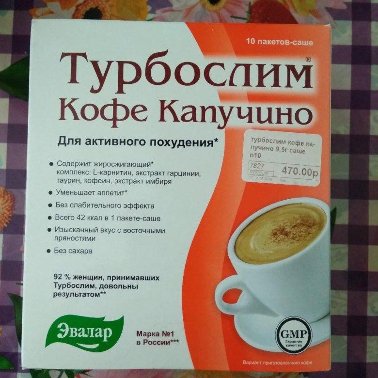 Кофе похудение препарат