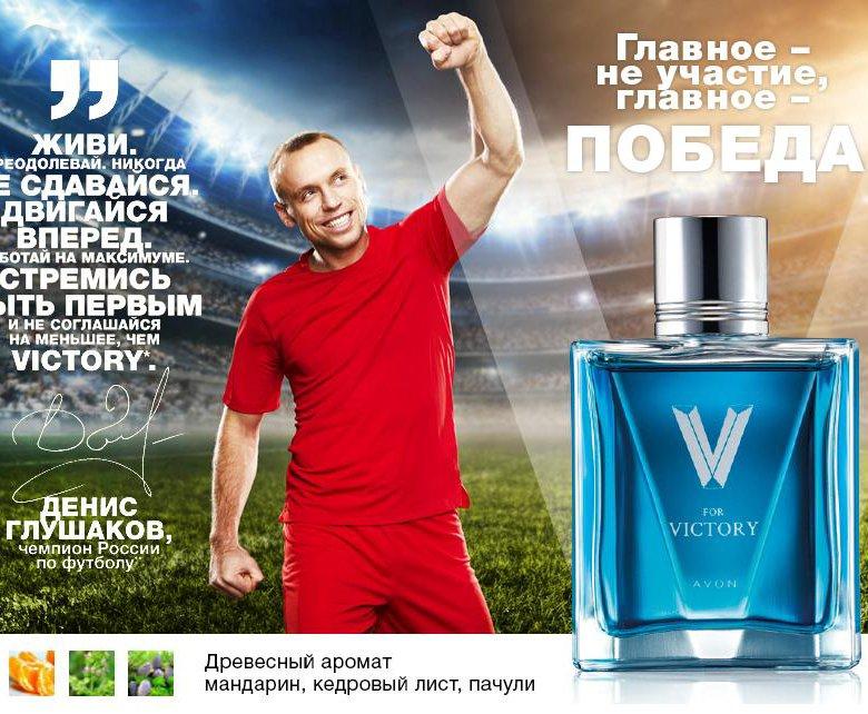 Духи мужские victory купить оптом крымскую косметику в москве
