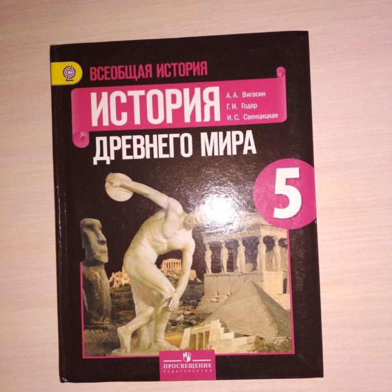 Гдз По Истории 5 Класс Вигасин Годер Свенцицкая 2004