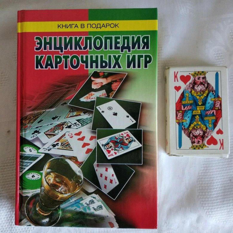 гоил энциклопедия карточная игра