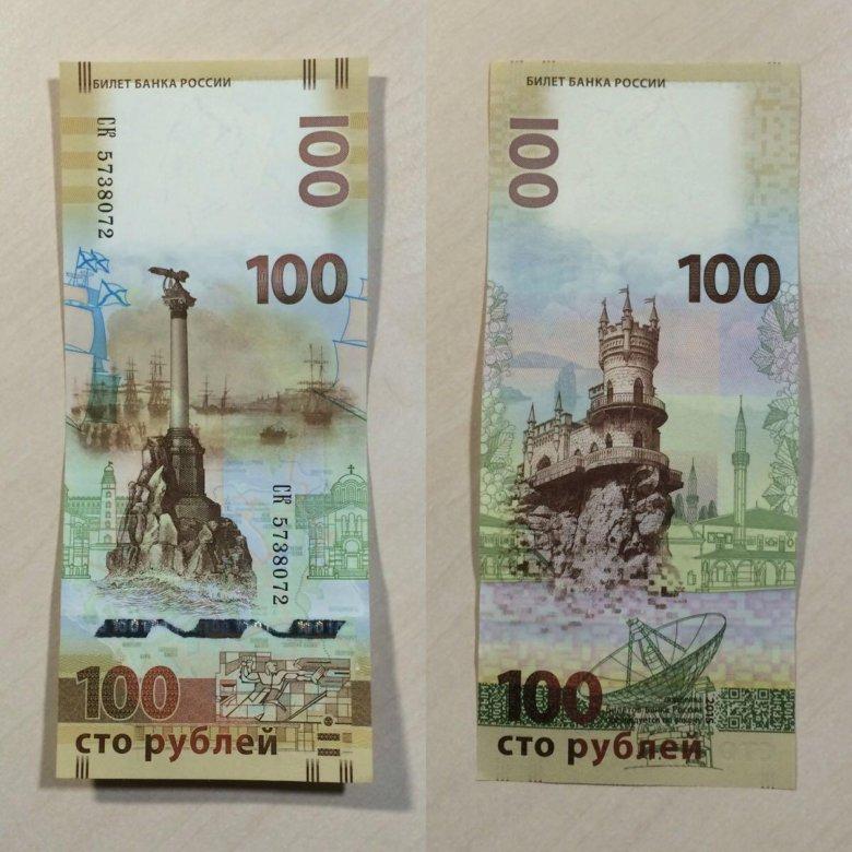 Картинки сто рублей новые