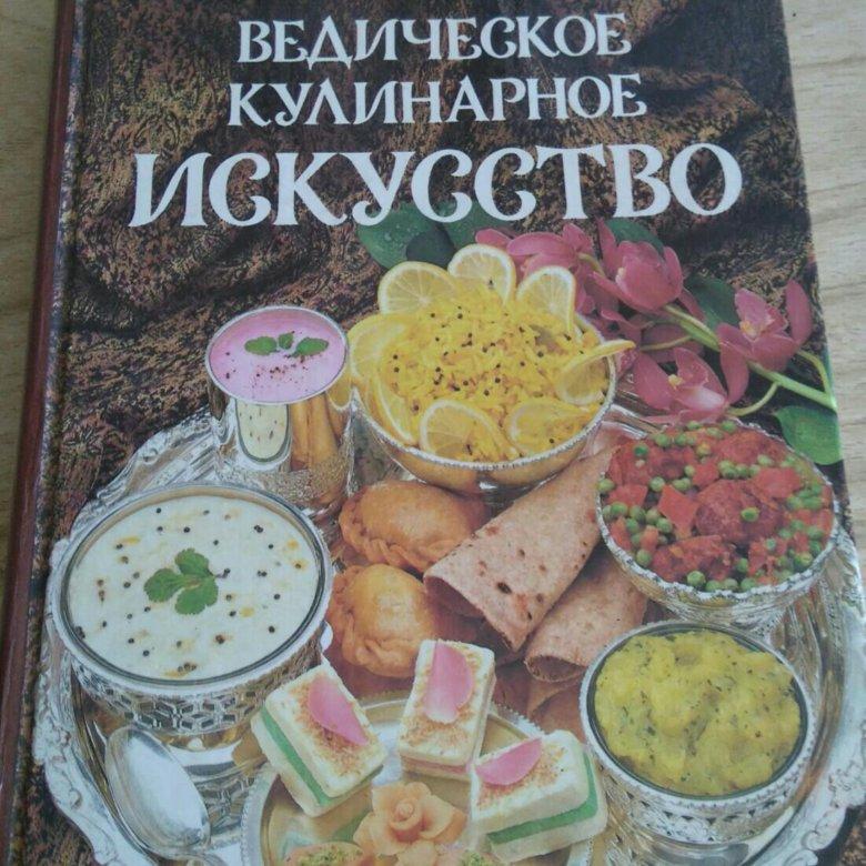 ведическая кулинария рецепты фото брат меня