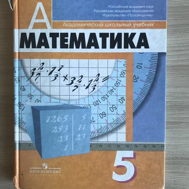 гдз математика дорофеев шарыгин 2018