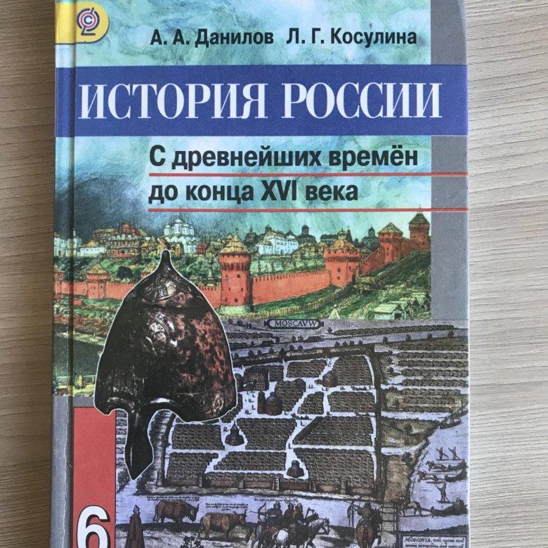 Гдз По Истории России 6 Класс Учебник Данилова Косулина 2018