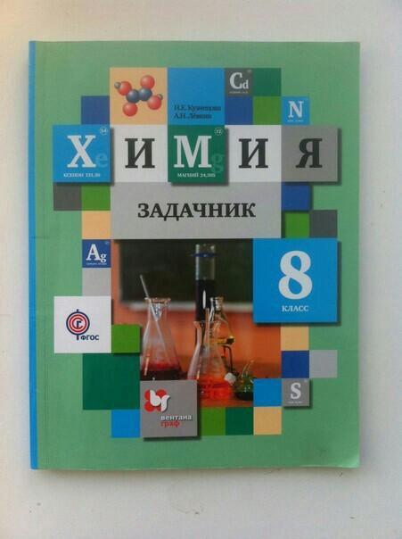 Кузнецова химия 8 класс задачник купить