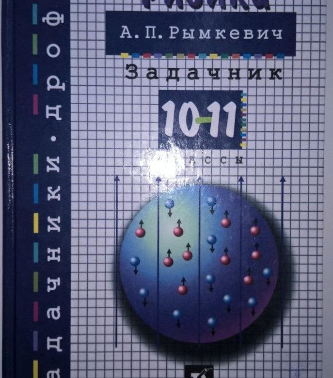 Задачник по физике 10-11 классы читать онлайн