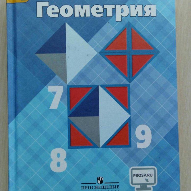 Геометрия 7 класс учебник задачник