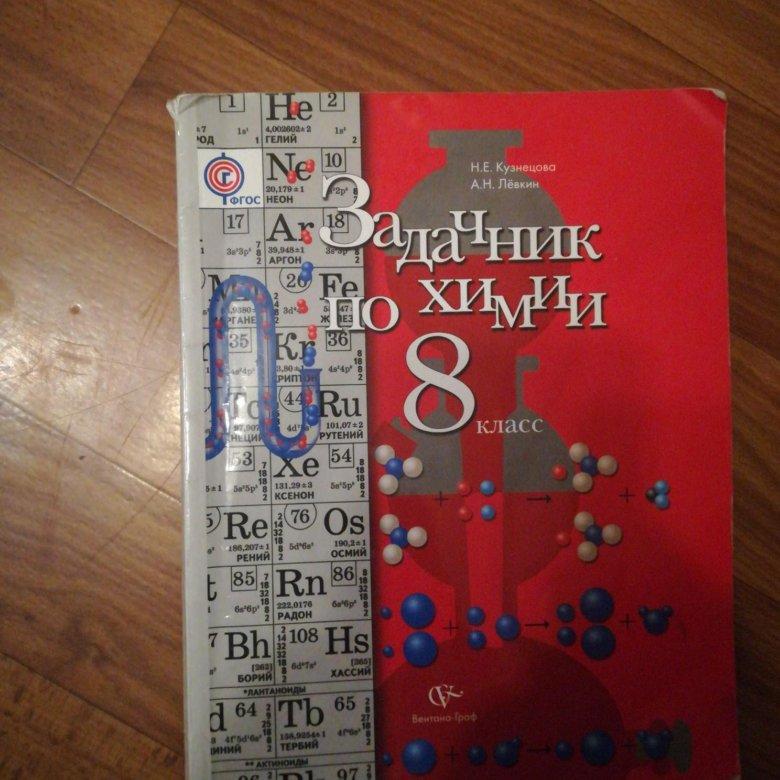 Кузнецова химии 8 онлайн задачник по читать