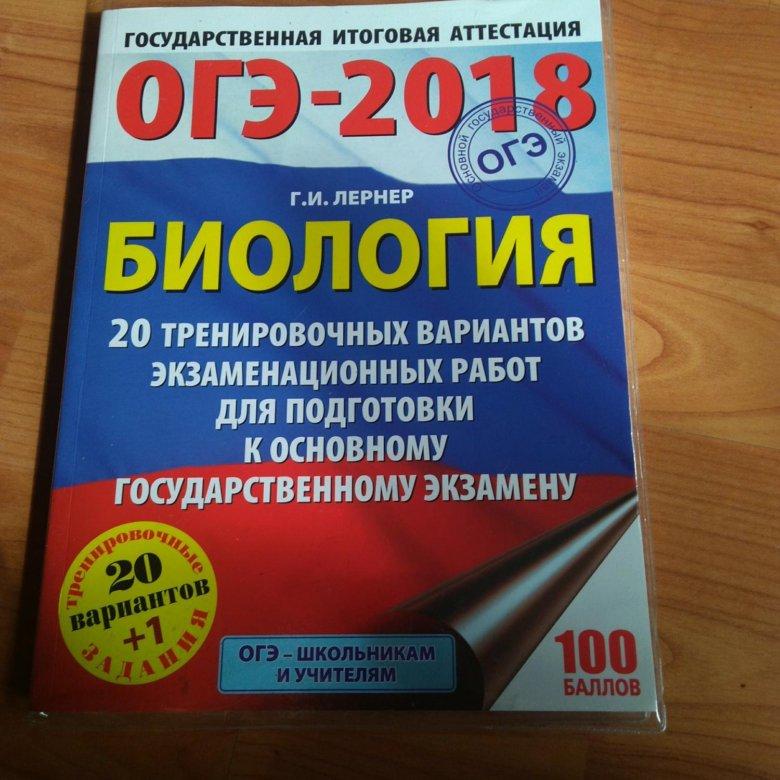 ОГЭ 2016 БИОЛОГИЯ ЛЕРНЕР 20 ВАРИАНТОВ СКАЧАТЬ БЕСПЛАТНО