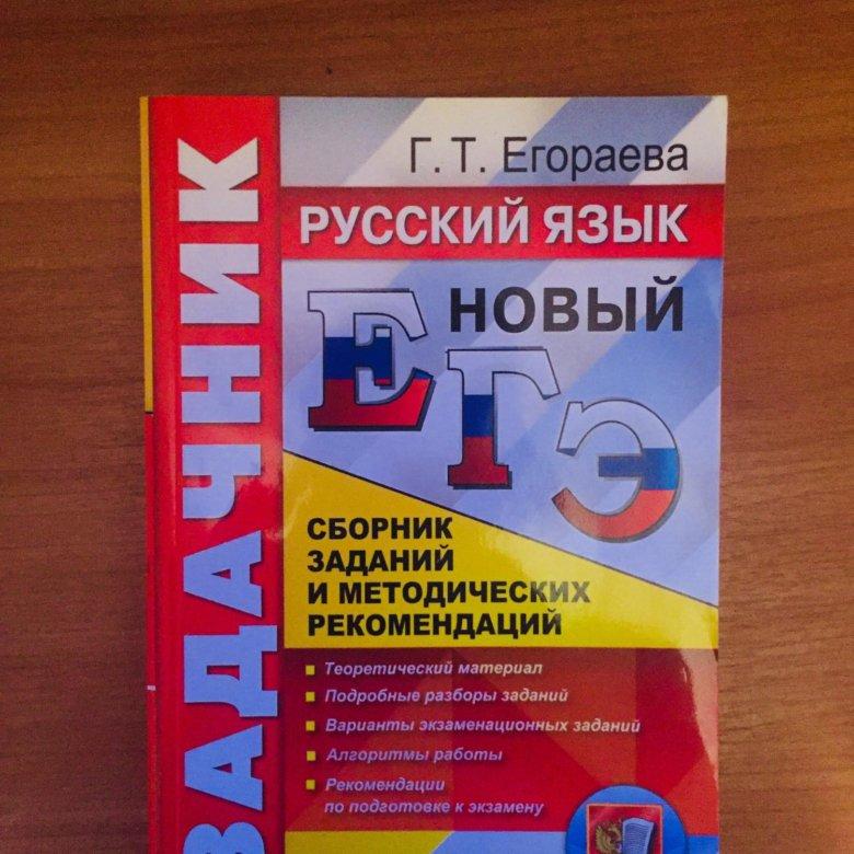 Задачник По Русскому 10