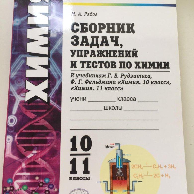 Сборнику химии по рябов задач гдз по