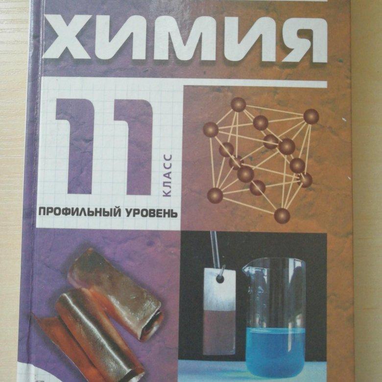 Домашние книгу скачать готовые габриелян по химии 8 задания