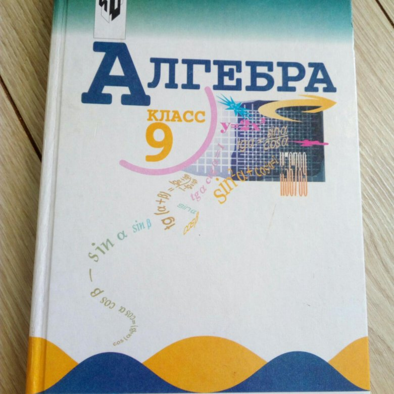 гдз для 9 класса алгебра макарычев 2018