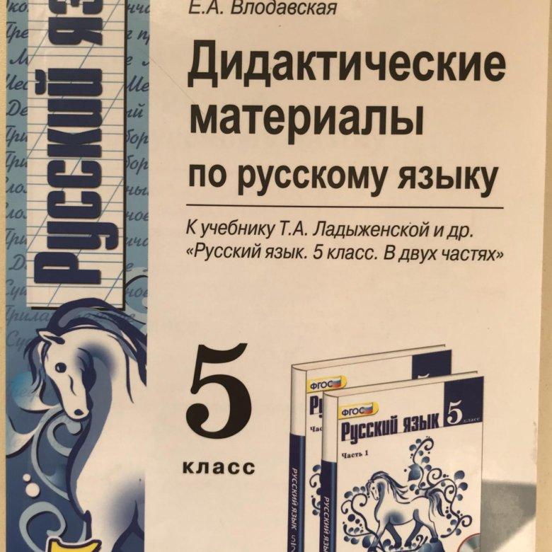 материал по решебник языку 5 дидактический русскому класс влодавская