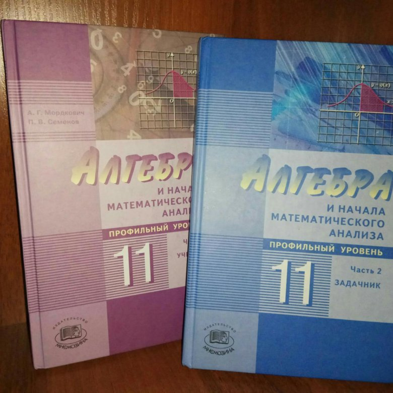 уровень профильный мордкович учебник по 11 гдз профильный алгебре класс