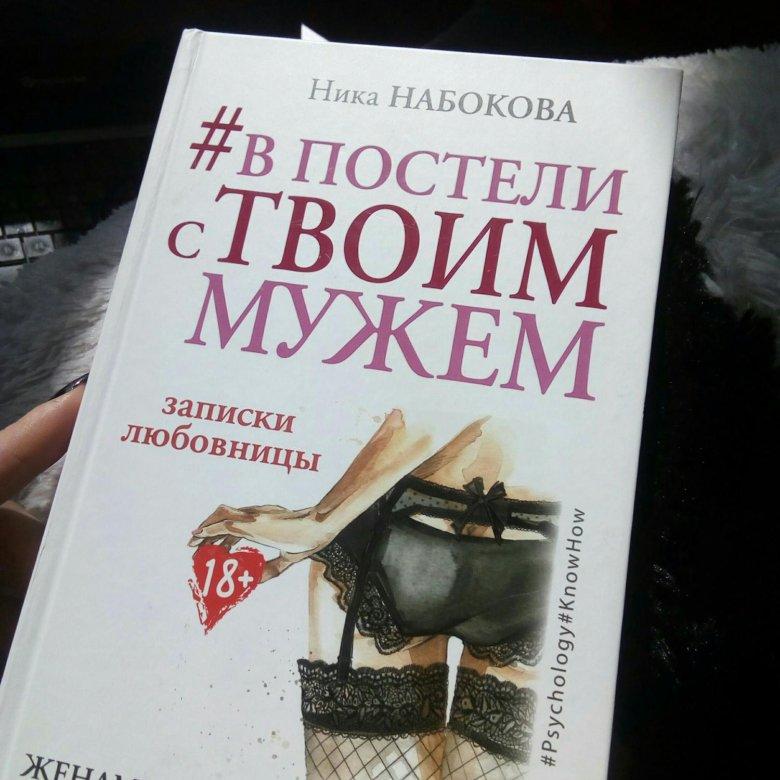 Нина набокова в постели с твоим мужем читать