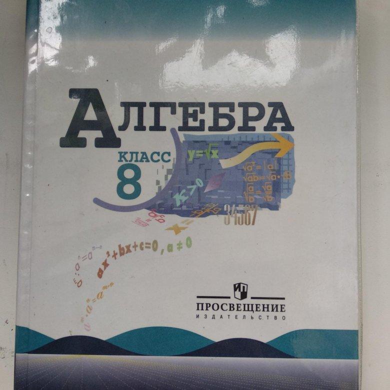 Алгебра Учебник Макарычев Гдз