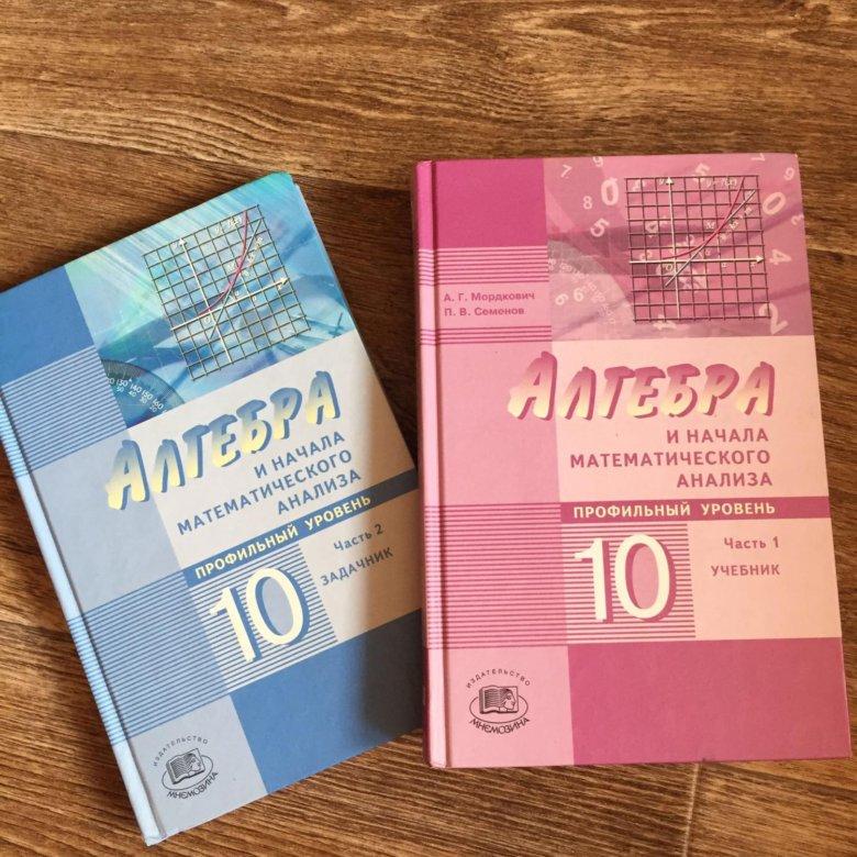 Задачник алгебры мордкович 10 класс профильный prakard.