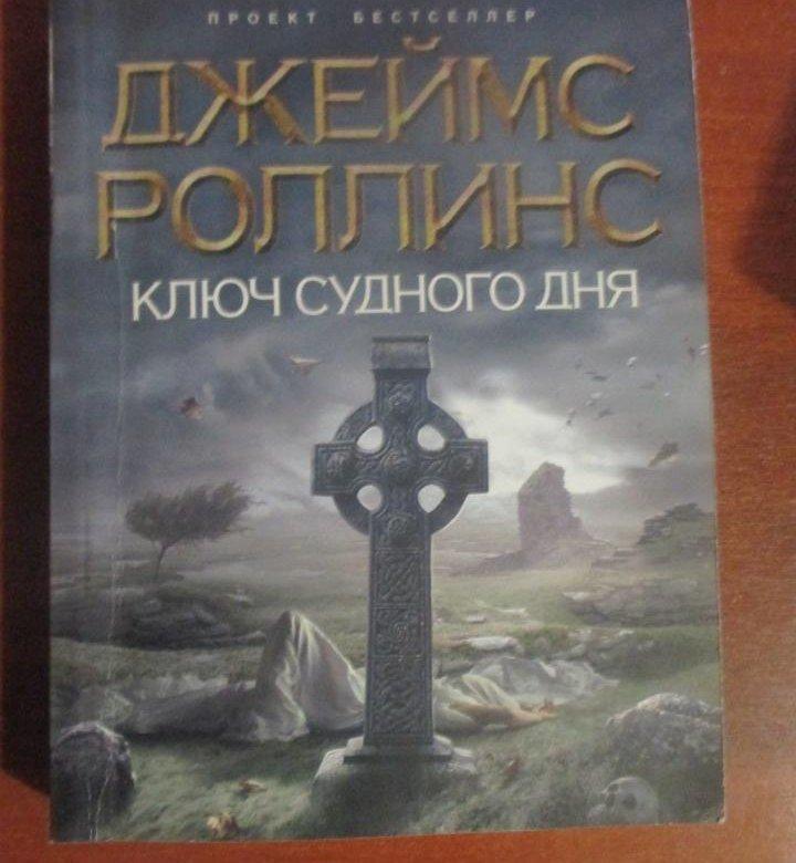 ДЖЕЙМС РОЛЛИНС КЛЮЧ СУДНОГО ДНЯ СКАЧАТЬ БЕСПЛАТНО