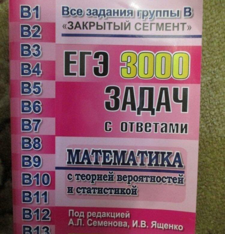 Все Задания Части 1 Закрытый Сегмент Гиа 3000 Задач Решебник