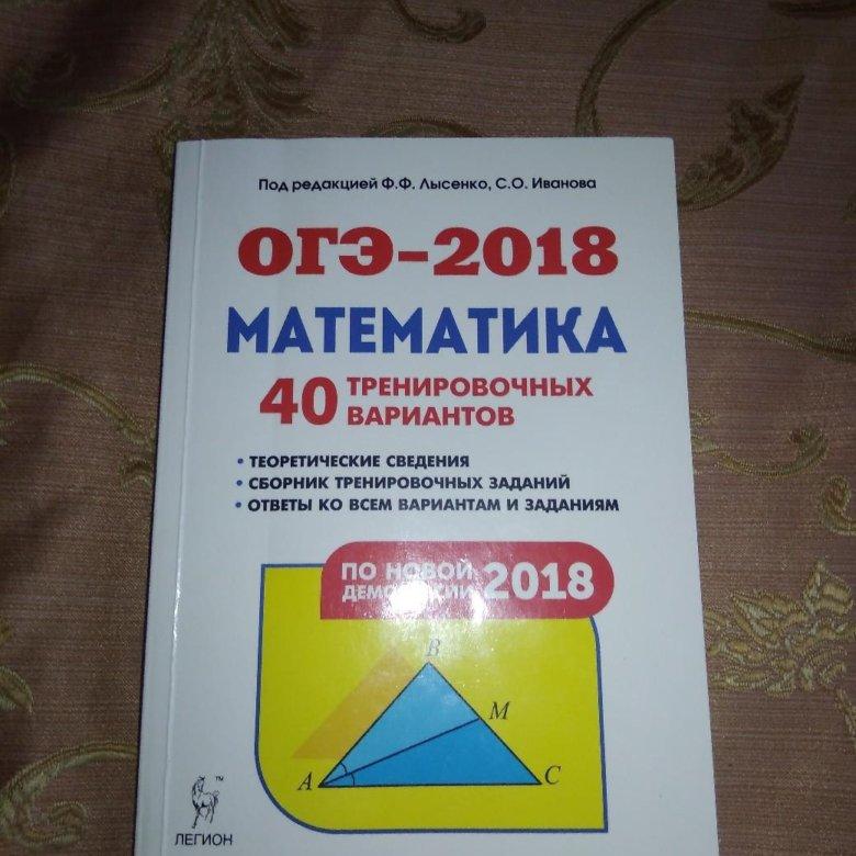 Решебник Математика 11 Лысенко