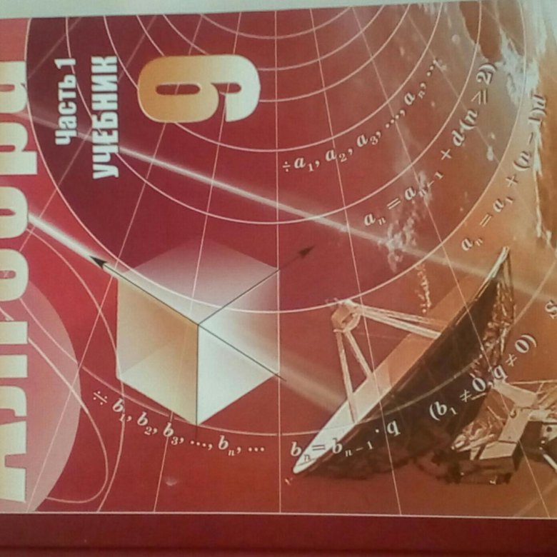 9 задачник алгебра класс учебник
