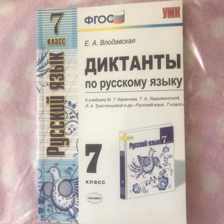 Решебник диктант по русскому языку 8 класс